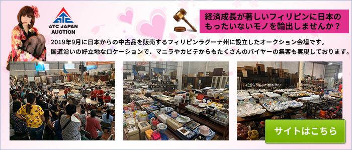 ATC JAPAN AUCTION エコレグループ直営古物市場