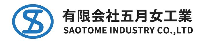 五月女工業のリンク画像