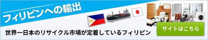 フィリピンへの輸出